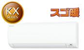 KXシリーズ「スゴ暖」